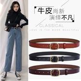 皮帶女士皮帶簡約百搭時尚韓國純牛皮黑色腰帶真皮學生裝飾牛仔褲帶女 童趣屋