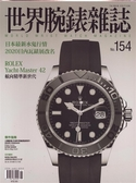 世界腕錶 11月號/2019 第154期