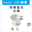 necoichi貓壹[快樂時光高腳水碗,糖果圖/白貓圖]