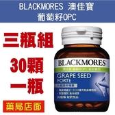 3瓶組 BLACKMORES 澳佳寶 葡萄籽OPC 30顆 元氣健康館