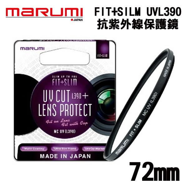 【MARUMI】FIT+SLIM UV L390 72mm 多層鍍膜 保護鏡 抗紫外線 高精密度 超薄框 彩宣公司貨