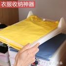 疊衣板衣柜收納懶人疊衣板折疊衣服分類神器T恤襯衫褲子收納分隔整理架YYS 快速出貨