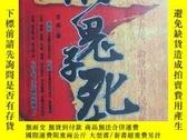 二手書博民逛書店罕見跟鬼子死磕6583 百成著 北方文藝出版社 ISBN:978