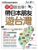 互動日本語2019年度特刊:日語跟我學!帶日本朋友遊台灣