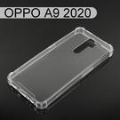 四角強化透明防摔殼 OPPO A9 2020 / A5 2020 (6.5吋)