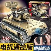 積木拼裝電動遙控車軍事兒童益智玩具6-8-12歲坦克模型男孩子 igo摩可美家