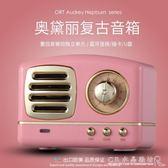 藍牙音箱少女心復古小音響迷你無線插卡創意可愛手機重低音炮『水晶鞋坊』
