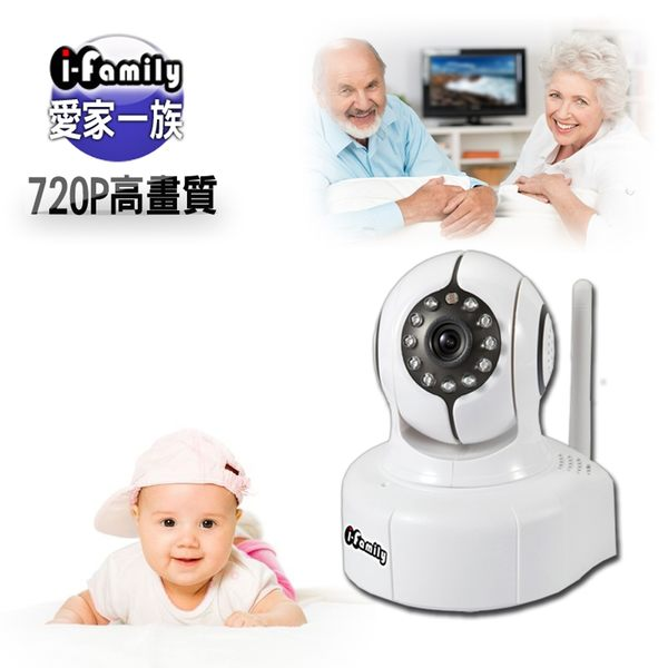 【宇晨I-Family】HD720P百萬畫素-H.264無線遠端遙控攝影機