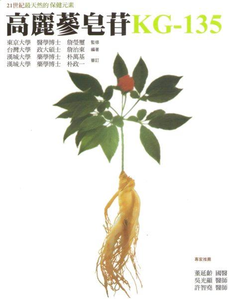 書籍 - 高麗蔘皂苷KG-135
