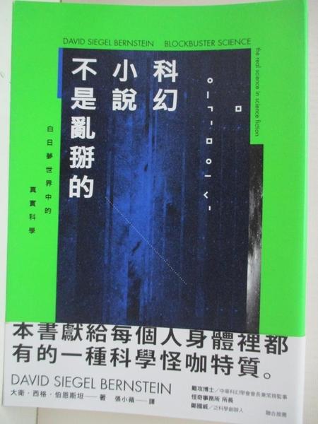 【書寶二手書T1/大學理工醫_BVL】科幻小說不是亂掰的:白日夢世界中的真實科學_大衛‧西格‧