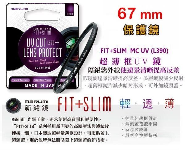日本 Marumi 67mm FIT+SLIM UV L390 抗紫外線保護鏡 輕量超薄框設計 【公司貨】