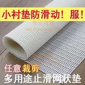 床墊防滑墊地毯防跑PVC止滑地墊榻榻米涼席沙發固定器止滑墊網狀【悟空有貨】