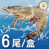 【阿家海鮮】特級活凍草蝦6尾 (400g±10%/盒)