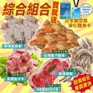 【中秋組合-買就送空氣清淨卡】烤肉超值組(海鮮+肉品)