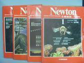 【書寶二手書T8/雜誌期刊_RHD】牛頓_創刊號~8期間_共4本合售_生命的起源等