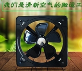 靜音抽風機浴室強力排氣扇16寸家用換氣扇油煙廚房工業窗式排風扇QM 向日葵