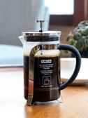 法式濾壓壺 法壓壺玻璃手沖咖啡壺家用法式濾壓壺手動泡茶過濾杯沖茶器