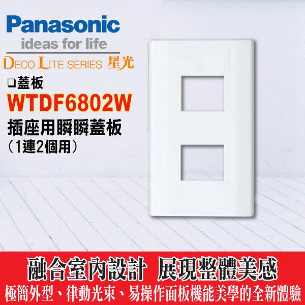國際牌 星光系列 WTDF6802W 卡式插座專用 一聯二穴蓋板 (1連2個用)