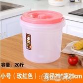 米桶防潮防蟲儲米箱家用30斤密封20斤大米收納桶15kg面桶10kg米缸 小城驛站
