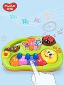 啟蒙手指琴益智學習兒童電子琴6-12個月嬰兒寶寶音樂玩具 夏洛特