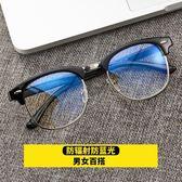 防輻射眼鏡男女防藍光電腦護目鏡無度數眼鏡平光鏡近視眼鏡框韓版 st2031『伊人雅舍』