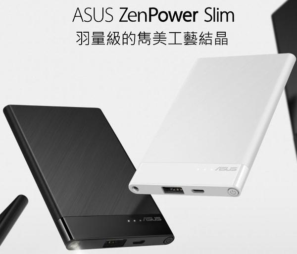 ASUS ZenPower Slim 4000mAh 原廠行動電源