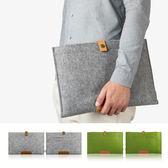 Apple筆電 毛氈收納包 Macbook Air/Pro 11 13 吋 筆記型 電腦包 保護套 內膽包 Mac 蘋果