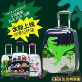 恐龍兒童拉桿箱18寸小孩卡通行李箱男童20寸女寶寶密碼皮箱 NMS生活樂事館