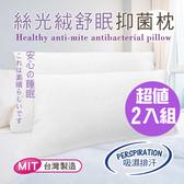 【三浦太郎】緹花絲光舒眠抑菌壓縮枕/枕頭/2入組