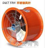 12寸圓筒管道風機工業排氣扇強力排風換氣扇廚房油煙墻壁式抽風機 小艾時尚igo
