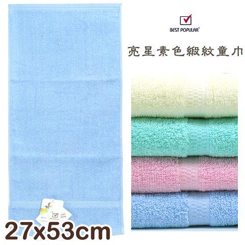純棉童巾 亮星素色緞紋款 台灣製 BEST POPULAR