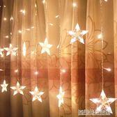 led星星燈小彩燈閃燈串燈滿天星臥室窗簾燈掛燈裝飾燈浪漫小清新