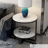 北歐小茶几臥室邊櫃雙層圓桌現代簡約客廳輕奢大理石沙發邊幾角幾  母親節特惠 YTL