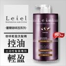 蕾爾Leiel咖啡因系列   咖啡輕盈洗髮精(控油)-750mL[48903]
