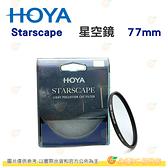 HOYA Starscape 星空鏡 77mm 濾鏡 夜景攝影 天文星景拍照 減少光害 薄框 立福公司貨