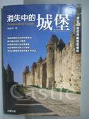 【書寶二手書T1/地理_OJX】消失中的城堡_黃晨淳
