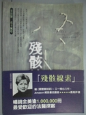 【書寶二手書T1/一般小說_IGY】殘骸線索_派翠西亞‧康薇爾