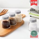 4個裝 玻璃調料瓶廚房透明調味罐家用調料罐【福喜行】