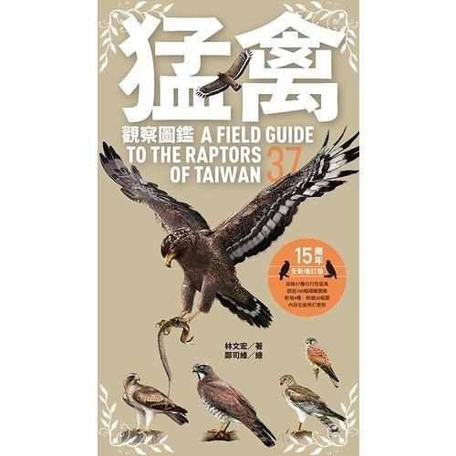 猛禽觀察圖鑑(全新增訂版)(A Field Guide to the Rapto