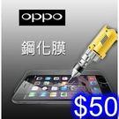 OPPO鋼化玻璃膜 OPPO A9 2020 / A5 2020 螢幕保護貼 手機貼膜 螢幕防護防刮防爆