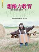 (二手書)想像力教育:跟你想像的教育不一樣!