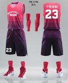 籃球服套裝男定制大學生比賽訓練隊服背心印字女生兒童球衣藍球服