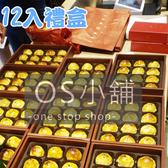 不二製餅蛋黃酥12入 台中店站 不二蛋黃酥 代購 可預購台中不二製餅不二坊不二家   OS小舖