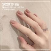 指甲油買2送1奶茶裸色指甲油可撕拉無味2020年新款持久流行美甲免烤快乾 伊莎gz