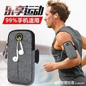 跑步手機臂包運動手機袋臂套手機包女手拿手腕通用手腕包男士女款 檸檬衣舍