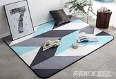 北歐風地毯臥室滿鋪房間客廳ins網紅可愛茶幾沙發床頭邊地墊定制ATF  英賽爾3C