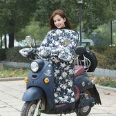 電瓶車冬季擋被摩托電動車擋風被冬季電動車防水加大加厚 歐亞時尚