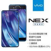 【晉吉國際】VIVO NEX 雙螢幕 10G+128GB 三鏡頭手機