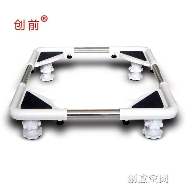 洗衣機底座 滾筒波輪專用全自動洗衣機底座行動托架加高防水多功能架子 NMS