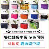 多功能雙拉鍊收納包 化妝包 分隔包
